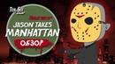 Обзор на фильм Пятница 13 Часть 8 Джейсон штурмует Манхэттен Friday the 13th Part VIII