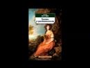 Джейн Остин - Чувство и чувствительность.Разум и чувства Часть 1-2 аудиокнига