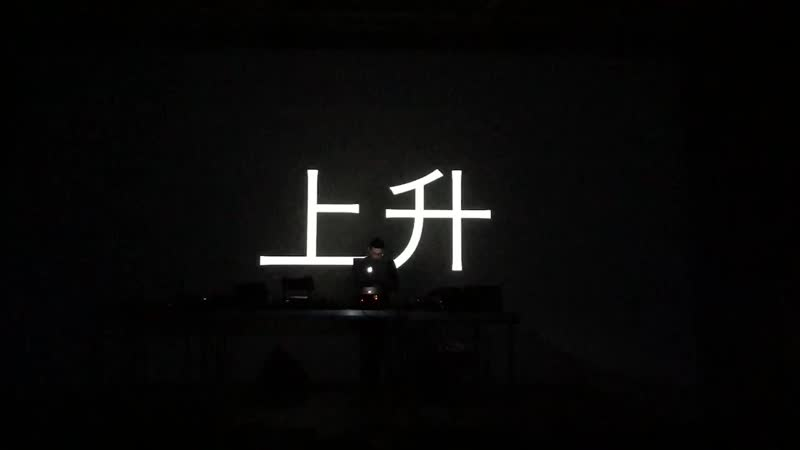 Fume - Lightfields ⁄ Unrest - live at Gaida festival, Contemporary Arts Centre, Vilnius