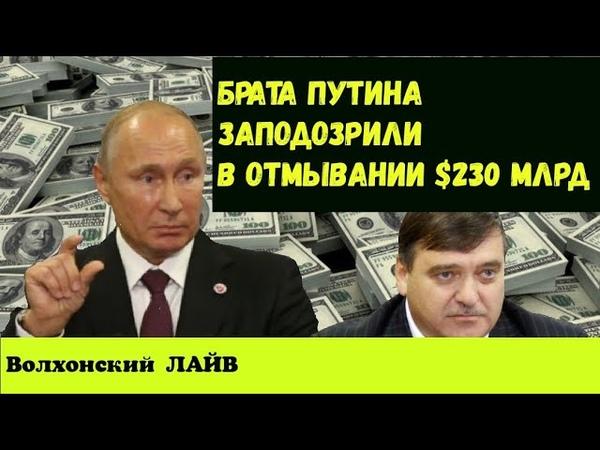 Брата Путина заподозрили в отмывании $230 миллиардов.