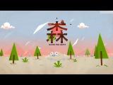 Showreel - 2d animation / Motion design / Art Direction - Akapush 2014