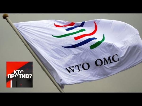 Кто против США обвинили Россию в нарушении норм ВТО От 05 02 19