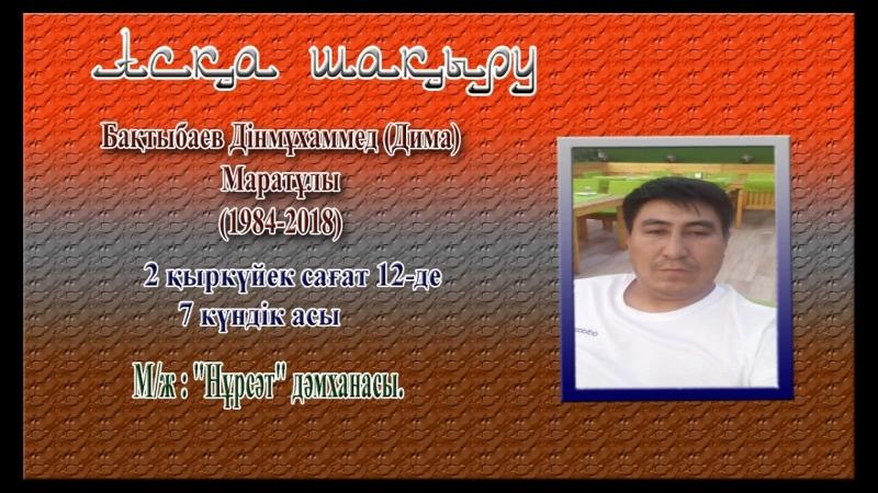 Түркістан_асқа шақыру Бақтыбаев Дінмұхаммед