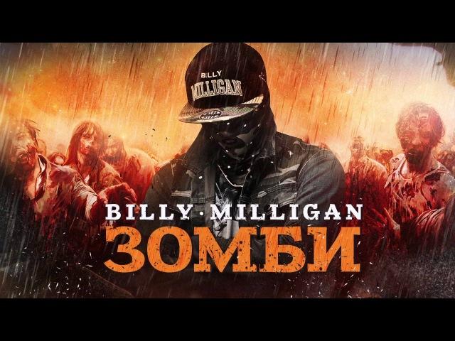 Billy Milligan Зомби Zombie