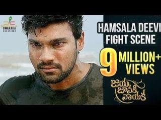 Jaya Janaki Nayaka Movie | Hamsala Deevi Fight Scene | Bellamkonda Srinivas | Rakul Preet | Pragya