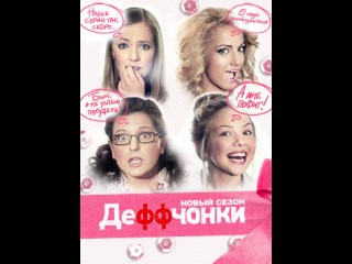 Деффчонки: Водитель и олигарх, сезон 2, серия 20 на Now.ru
