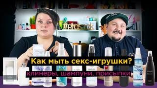 Как мыть секс-игрушки? Обзор на клинеры, шампуни, присыпки. Уход, хранение и гигиена   просак