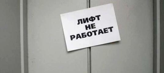 Лифтовый коллапс ожидается в Усть-Илимске в ближайшие годы