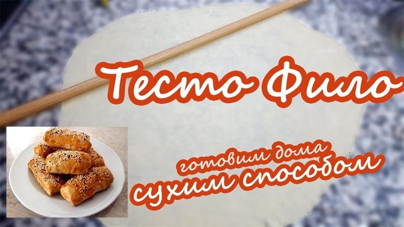 Тесто Фило сухим способом и турецкий бёрек! Filo dough recipe! Very easy!