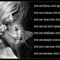 Яна Герасимова, 2 сентября , Киев, id160242193