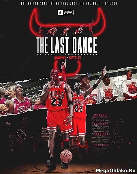 Последний танец (1 сезон: 1-10 серии из 10) / The Last Dance / 2020 / ПМ (SDI Media)  / WEB-DLRip +WEBRip (720p) + (1080p)
