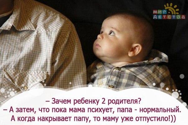 Зачем ребенку 2 родителя