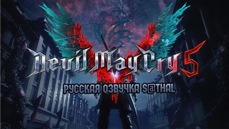 Devil May Cry 5 (E3 2018) - Русская озвучка S@thal