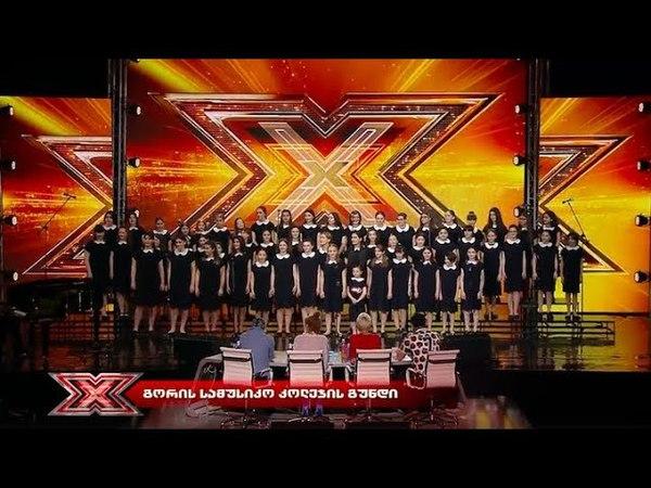 X ფაქტორი - გორის ბავშვთა გუნდი | X Factor - Goris Bavshvta Gundi
