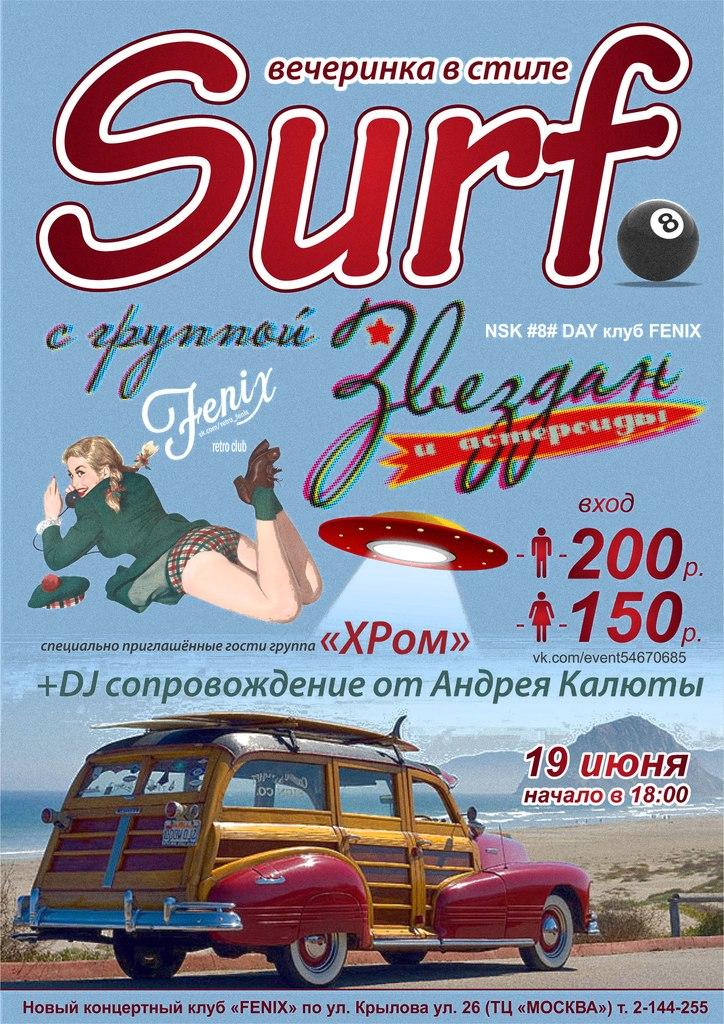 """19.06 SURF -NSK #8# DAY ретро-клуб """"FENIX"""""""