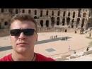 Прогулка по Колизею в Эль Джеме Тунис