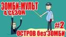 Зомби-мульт 4 сезон - 2 серия - Остров без Зомби