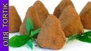 ШОКОЛАДНЫЕ ТРЮФЕЛИ из сухого молока рецепт Sweets Truffles Olya Tortik Домашний Кондитер