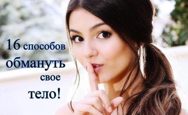 16 СПОСОБОВ ОБМАНУТЬ СВОЕ ТЕЛО! 1. Если у вас сильно першит горло Помассируйте мочку вашего уха. Это активирует ушные рецепторы и рефлекторно вызовет спазм в горле, который облегчит першение. 2. Если вам трудно расслышать бормотание собеседника Поверните к нему правое ухо, так как оно лучше слышит быструю невнятную речь. А тихую мелодию поможет лучше расслышать левое ухо, так как оно более чутко улавливает музыкальные переливы. 3. Если вы мужчина и вам очень надо в туалет Заставьте себя…