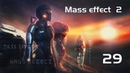 Mass effect 2 ЖГГ. Тали'Зора. ч 29