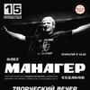 Олег МАНАГЕР Судаков | Ярославль | 15.09.2013
