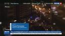 Новости на Россия 24 • Из горящего жилого комплекса на юго-западе Москвы эвакуированы 70 человек