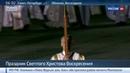 Новости на Россия 24 Светлая седмица православные прославляют воскресшего Спасителя