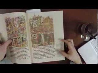 Г.Стерлигов. Царь книга Ивана Грозного - Лицевой свод - 2.