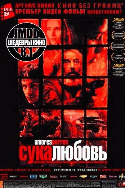 Сука любовь (2000)