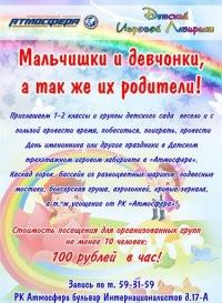Рк Атмосфера, Петрозаводск, id183600595
