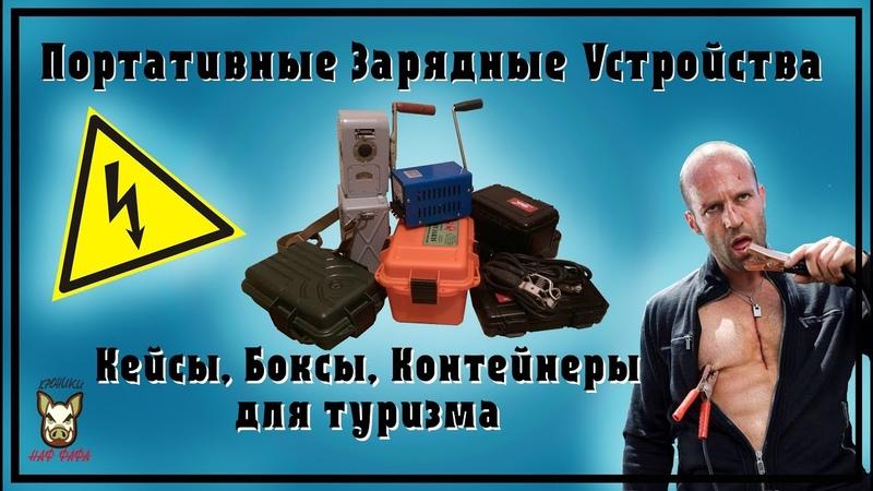 Портативные зарядные устройства. Контейнеры для туризма.