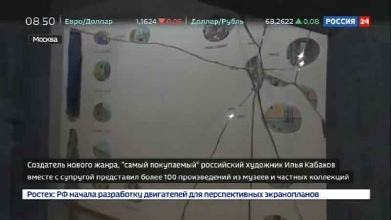 Художник Илья Кабаков представил в Москве более ста произведений из музеев и частных коллекций - Р…