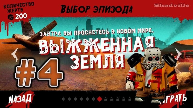 Friday the 13th Killer Puzzle Прохождение 4: Выжженная земля