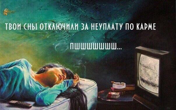 спать