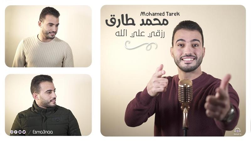 محمد طارق رزقي على الله Mohamed Tarek Rezky Ala Allah acapella