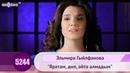 Эльмира Гильфанова - Яратам, дип, эйтэ алмадым | HD 1080p