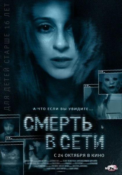 Смерть в сети (2013)