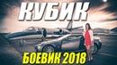 Фильм снял штаны всем! КУБИК Русские боевики 2018 новинки HD