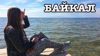 Сколько стоит поехать на Байкал? Есть ли инфраструктура со стороны Бурятии?