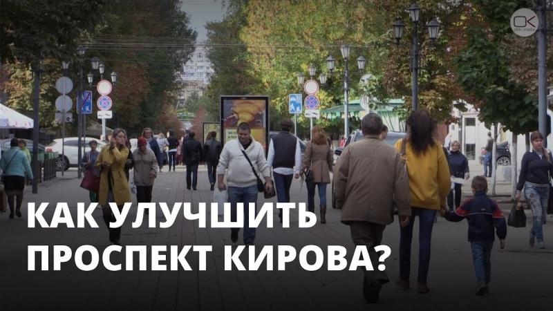 Как улучшить проспект Кирова? Идеи саратовцев для мэра Михаила Исаева