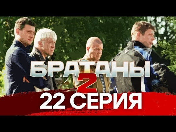Боевик Братаны-2. 22-я серия