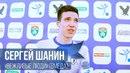 Сергей Шанин - Вежливые Люди (ВМедА)