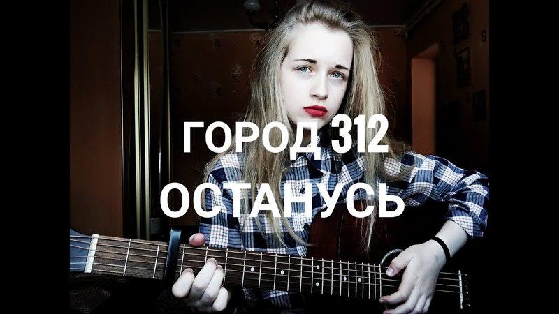 Город 312 Останусь cover by Nastja Adamowich