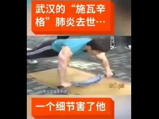 Коронавирус китай 武漢のシュワちゃんこと邱钧さん72才も犠牲になりました北京のボディービル大会のシル