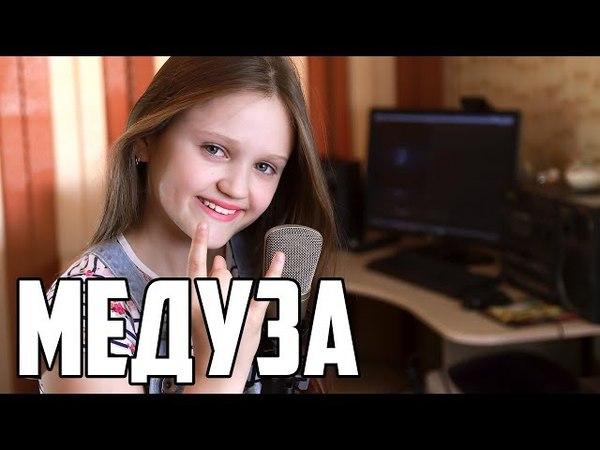 МЕДУЗА | Ксения Левчик | cover MATRANG