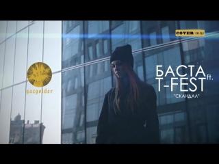 Премьера! баста feat. t-fest - скандал (cover ямайцы) ft.и