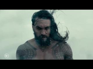 Лига справедливости (2017 г) - Русское видео об Аквамене