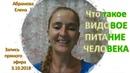 Елена Абрамова что такое ВИДОВОЕ ПИТАНИЕ ЧЕЛОВЕКА