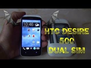 Смартфон HTC Desire 500 Dual Sim, Подробный Обзор / от Арстайл /