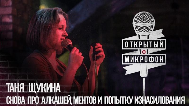 Татьяна Щукина Снова про алкашей ментов и попытку изнасилования